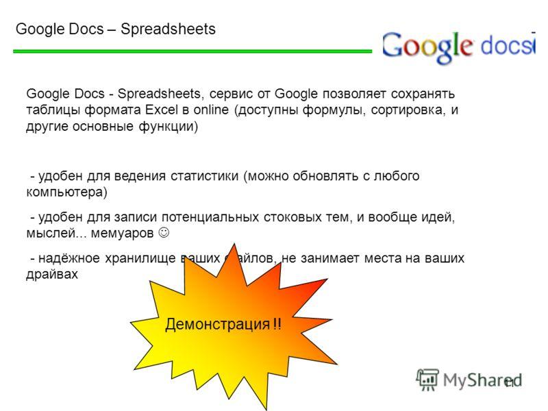 11 Google Docs – Spreadsheets Google Docs - Spreadsheets, сервис от Google позволяет сохранять таблицы формата Excel в online (доступны формулы, сортировка, и другие основные функции) - удобен для ведения статистики (можно обновлять с любого компьюте