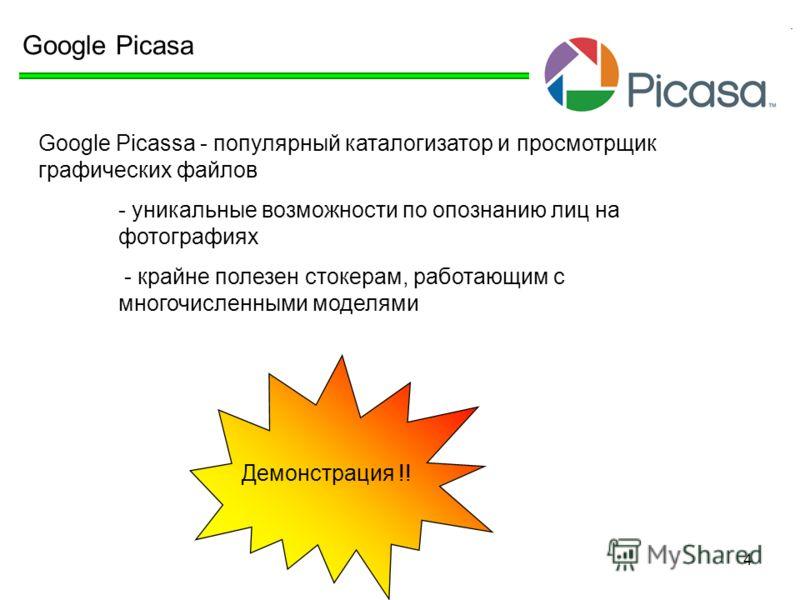 4 Google Picasa Google Picassa - популярный каталогизатор и просмотрщик графических файлов - уникальные возможности по опознанию лиц на фотографиях - крайне полезен стокерам, работающим с многочисленными моделями Демонстрация !!