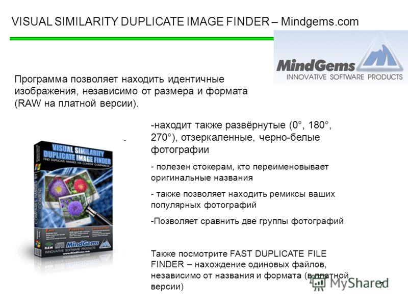 7 VISUAL SIMILARITY DUPLICATE IMAGE FINDER – Mindgems.com Программа позволяет находить идентичные изображения, независимо от размера и формата (RAW на платной версии). -находит также развёрнутые (0°, 180°, 270°), отзеркаленные, черно-белые фотографии