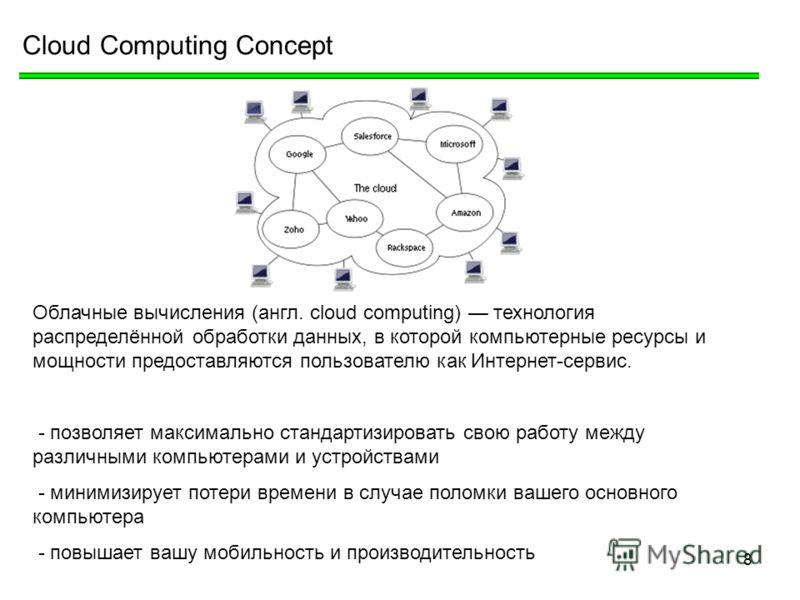 8 Cloud Computing Concept Облачные вычисления (англ. cloud computing) технология распределённой обработки данных, в которой компьютерные ресурсы и мощности предоставляются пользователю как Интернет-сервис. - позволяет максимально стандартизировать св