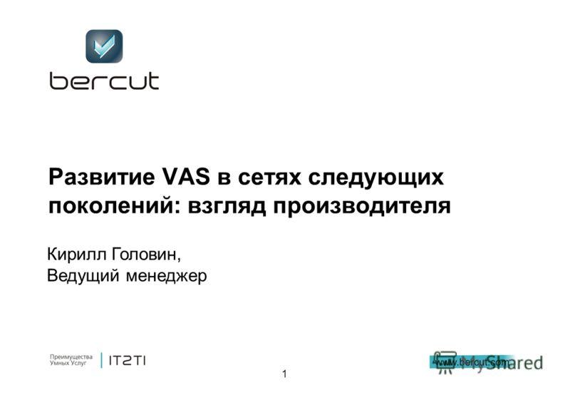 1 Развитие VAS в сетях следующих поколений: взгляд производителя Кирилл Головин, Ведущий менеджер