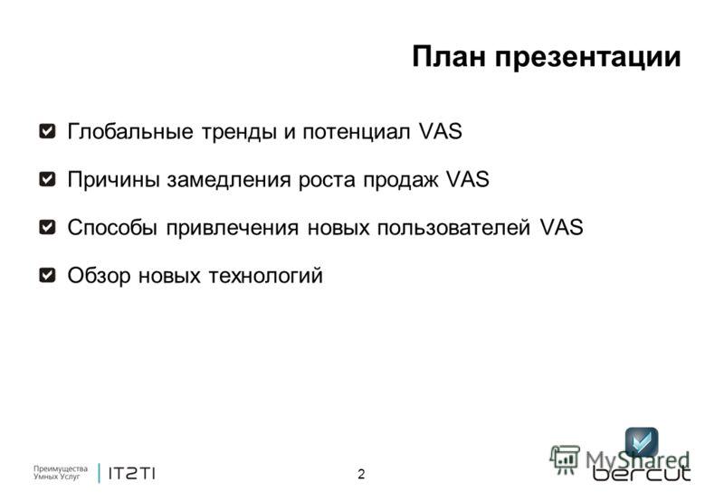 2 План презентации Глобальные тренды и потенциал VAS Причины замедления роста продаж VAS Способы привлечения новых пользователей VAS Обзор новых технологий