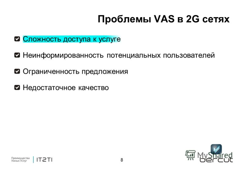 8 Cложность доступа к услуге Неинформированность потенциальных пользователей Ограниченность предложения Недостаточное качество Проблемы VAS в 2G сетях