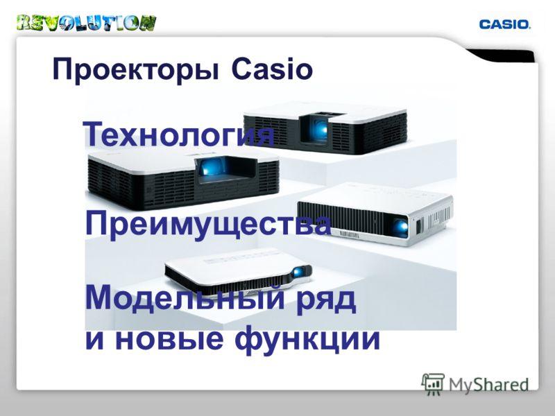 Проекторы Casio Преимущества Модельный ряд и новые функции Технология