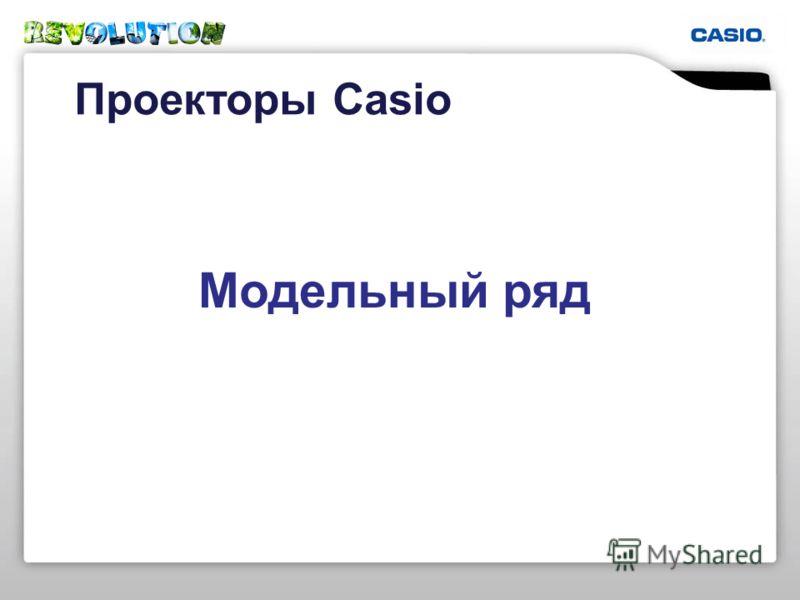 Проекторы Casio Модельный ряд