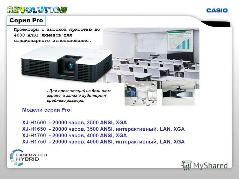 Серия Pro Модели серии Pro: XJ-H1600 - 20000 часов, 3500 ANSI, XGA XJ-H1650 - 20000 часов, 3500 ANSI, интерактивный, LAN, XGA XJ-H1700 - 20000 часов, 4000 ANSI, XGA XJ-H1750 - 20000 часов, 4000 ANSI, интерактивный, LAN, XGA Проекторы с высокой яркост