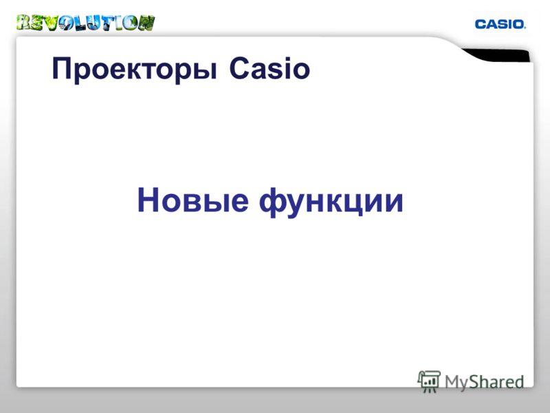 Проекторы Casio Новые функции