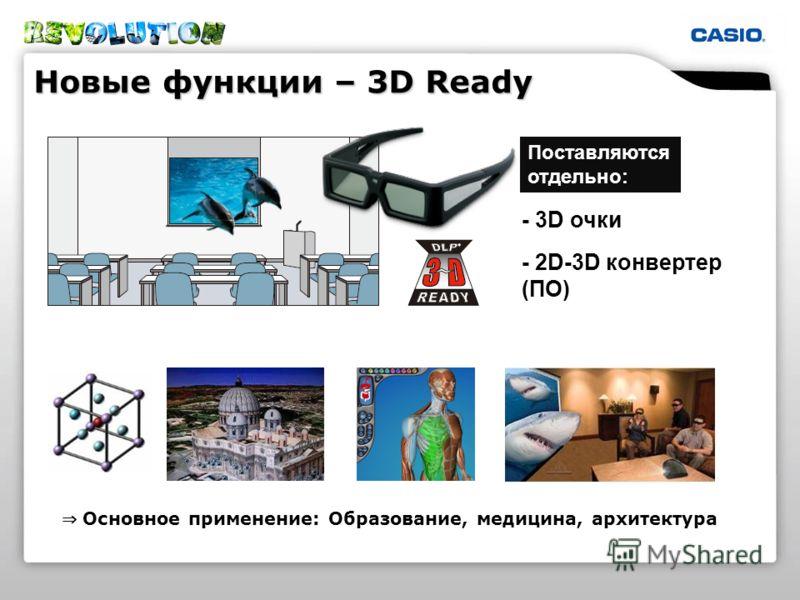 - 3D очки - 2D-3D конвертер (ПО) Поставляются отдельно: Основное применение: Образование, медицина, архитектура Новые функции – 3D Ready