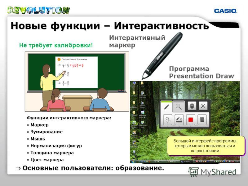 Программное обеспечение Presentation Draw (в комплекте с интерактивным маркером) - превращает уроки и бизнес- презентации в интерактивное действо: движение интерактивного маркера воспроизводится на любой поверхности проецирования Функции интерактивно