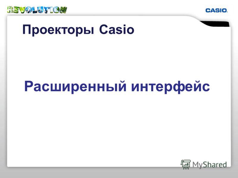 Проекторы Casio Расширенный интерфейс