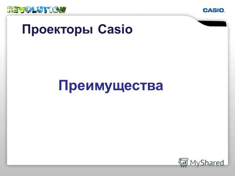 Проекторы Casio Преимущества