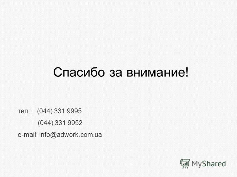 Спасибо за внимание! тел.: (044) 331 9995 (044) 331 9952 e-mail: info@adwork.com.ua