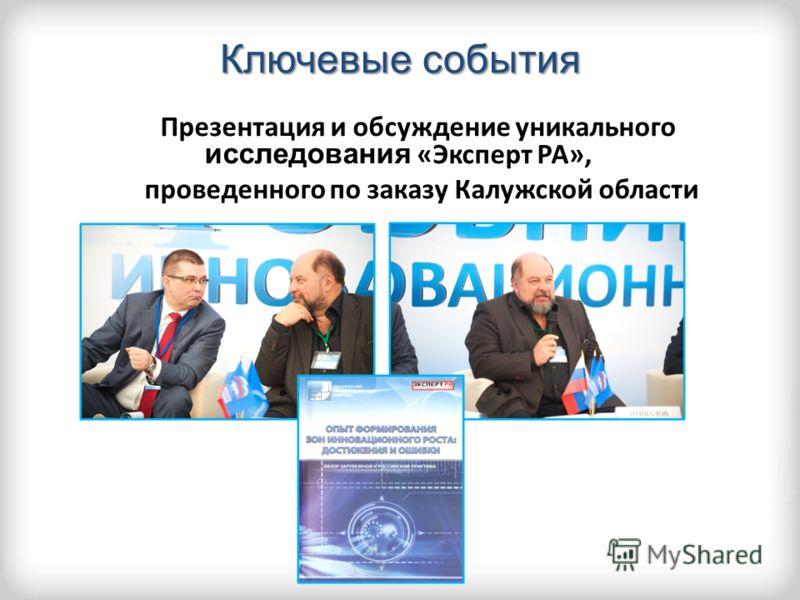 Ключевые события Презентация и обсуждение уникального исследования «Эксперт РА», проведенного по заказу Калужской области