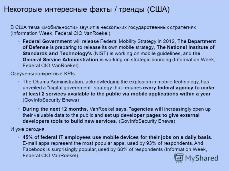 Federal Government will release Federal Mobility Strategy in 2012, The Department of Defense is preparing to release its own mobile strategy, The National Institute of Standards and Technology's (NIST) is working on mobile guidelines, and the General