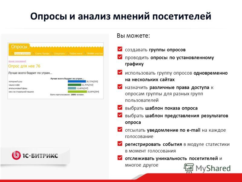 Опросы и анализ мнений посетителей создавать группы опросов проводить опросы по установленному графику использовать группу опросов одновременно на нескольких сайтах назначить различные права доступа к опросам группы для разных групп пользователей выб