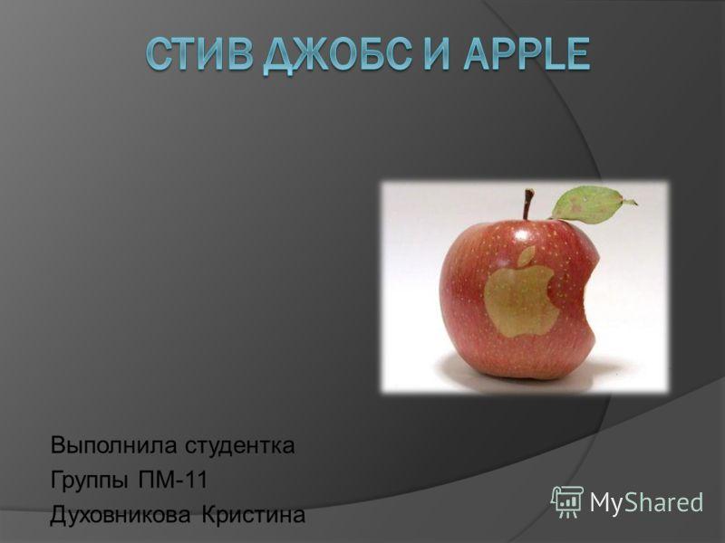 Выполнила студентка Группы ПМ-11 Духовникова Кристина
