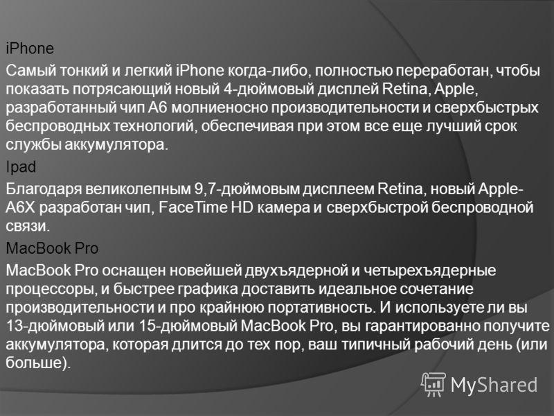 iPhone Самый тонкий и легкий iPhone когда-либо, полностью переработан, чтобы показать потрясающий новый 4-дюймовый дисплей Retina, Apple, разработанный чип A6 молниеносно производительности и сверхбыстрых беспроводных технологий, обеспечивая при этом