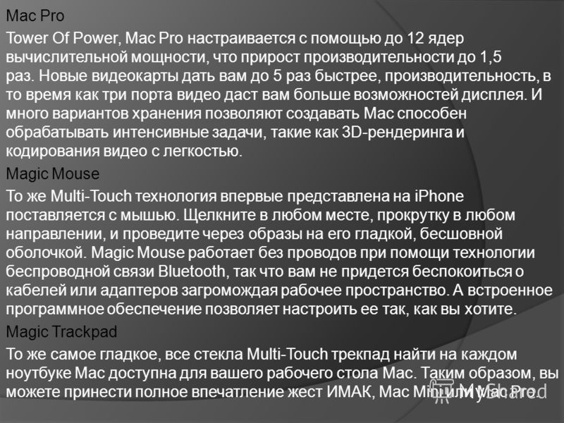 Mac Pro Tower Of Power, Mac Pro настраивается с помощью до 12 ядер вычислительной мощности, что прирост производительности до 1,5 раз. Новые видеокарты дать вам до 5 раз быстрее, производительность, в то время как три порта видео даст вам больше возм