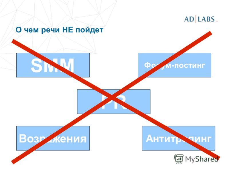 О чем речи НЕ пойдет PR SMM Возражения Антитролинг Форум-постинг