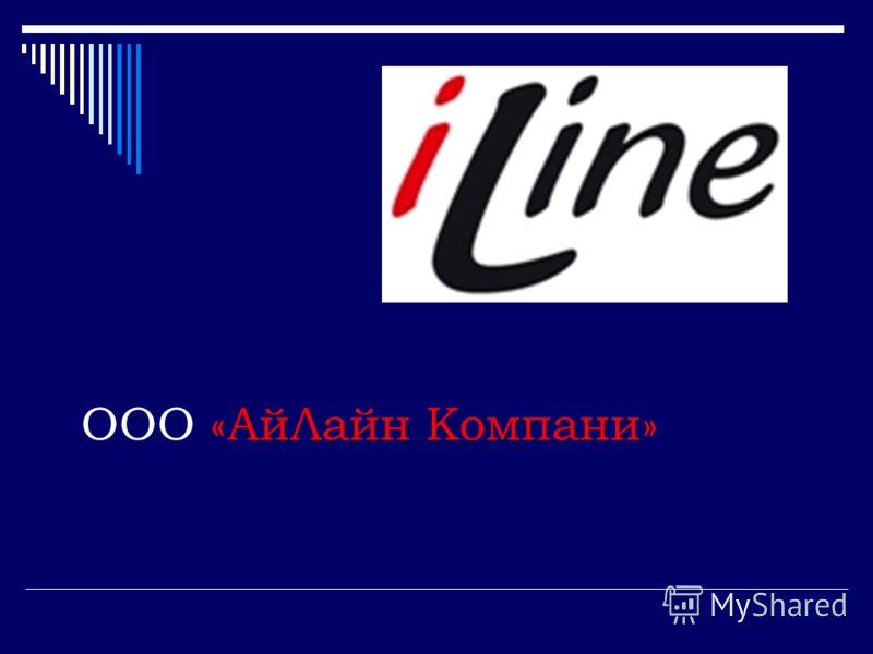 ООО «АйЛайн Компани»