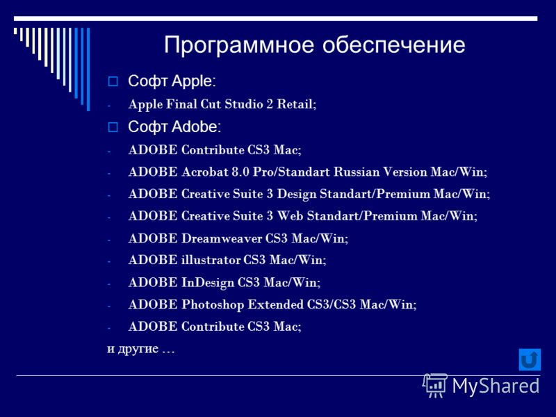 Программное обеспечение Софт Apple: - Apple Final Cut Studio 2 Retail; Софт Adobe: - ADOBE Contribute CS3 Mac; - ADOBE Acrobat 8.0 Pro/Standart Russian Version Mac/Win; - ADOBE Creative Suite 3 Design Standart/Premium Mac/Win; - ADOBE Creative Suite