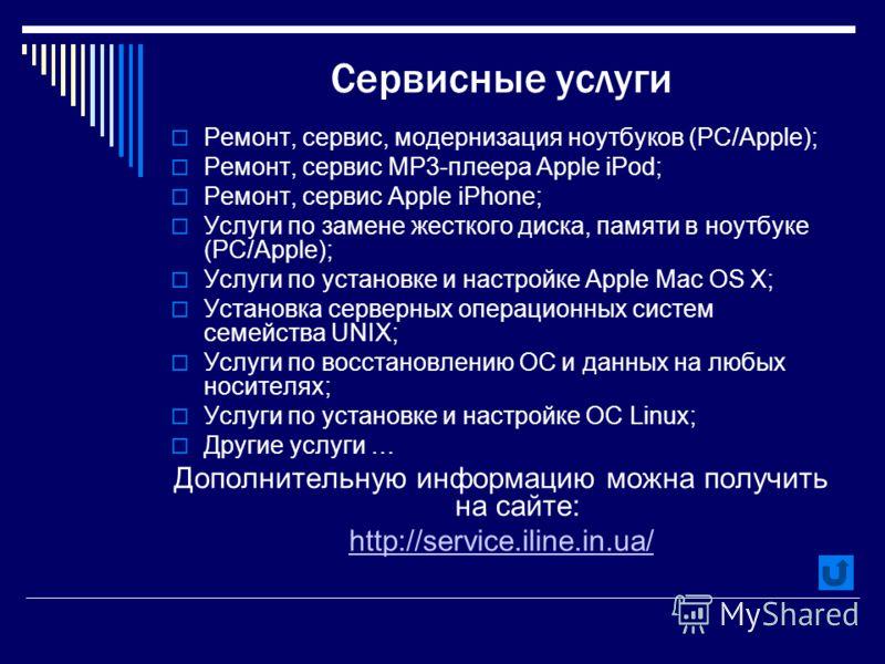 Сервисные услуги Ремонт, сервис, модернизация ноутбуков (PC/Apple); Ремонт, сервис MP3-плеера Apple iPod; Ремонт, сервис Apple iPhone; Услуги по замене жесткого диска, памяти в ноутбуке (PC/Apple); Услуги по установке и настройке Apple Mac OS X; Уста