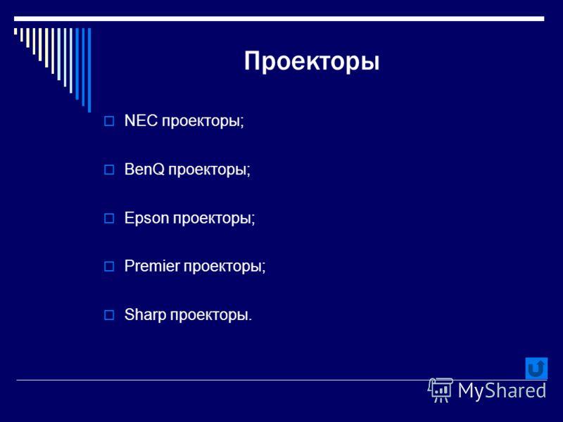 Проекторы NEC проекторы; BenQ проекторы; Epson проекторы; Premier проекторы; Sharp проекторы.