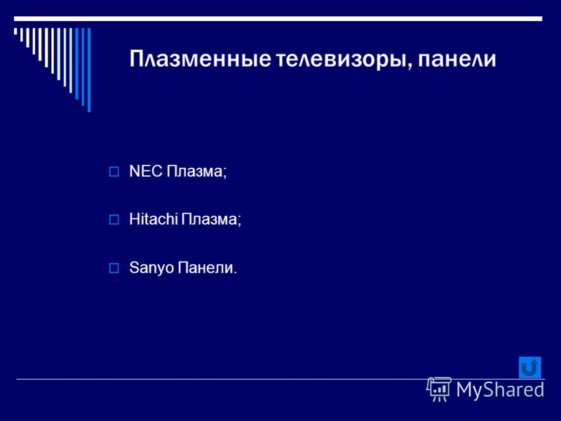 Плазменные телевизоры, панели NEC Плазма; Hitachi Плазма; Sanyo Панели.