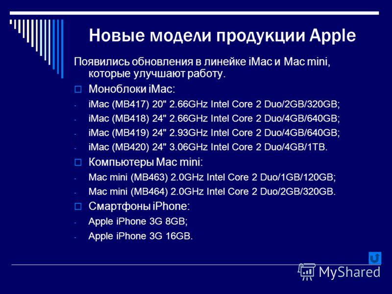 Новые модели продукции Apple Появились обновления в линейке iMac и Mac mini, которые улучшают работу. Моноблоки iMac: - iMac (MB417) 20