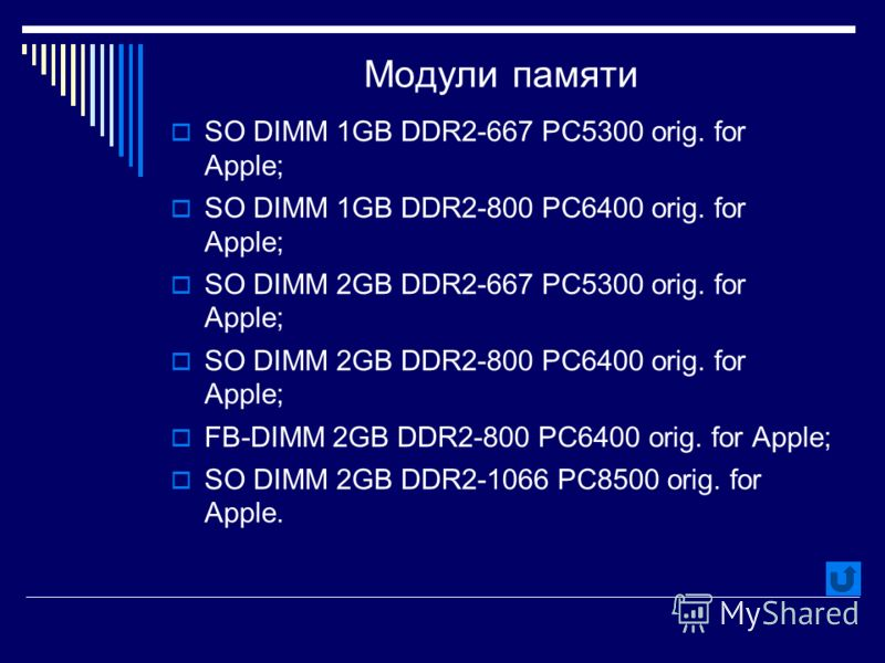 Модули памяти SO DIMM 1GB DDR2-667 PC5300 orig. for Apple; SO DIMM 1GB DDR2-800 PC6400 orig. for Apple; SO DIMM 2GB DDR2-667 PC5300 orig. for Apple; SO DIMM 2GB DDR2-800 PC6400 orig. for Apple; FB-DIMM 2GB DDR2-800 PC6400 orig. for Apple; SO DIMM 2GB