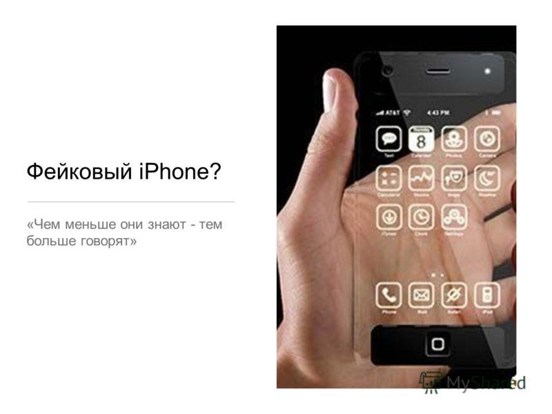 Фейковый iPhone? «Чем меньше они знают - тем больше говорят»