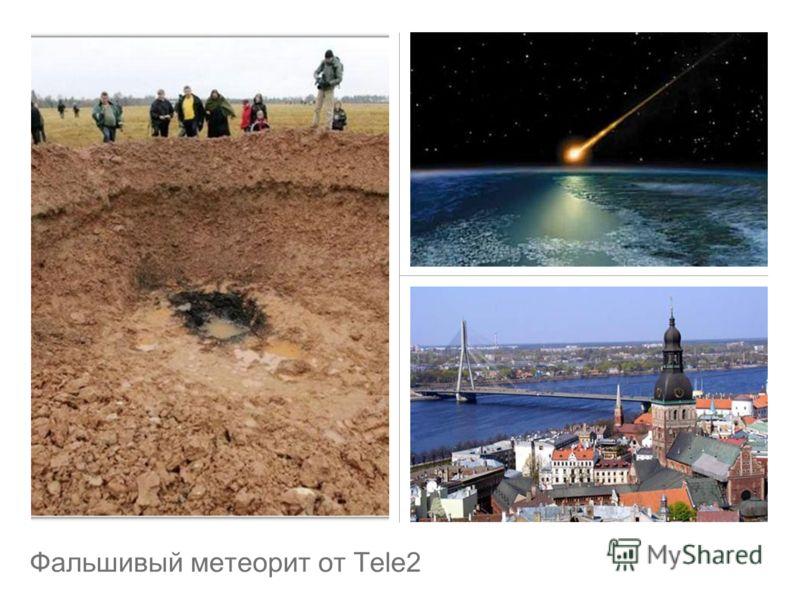 Фальшивый метеорит от Tele2