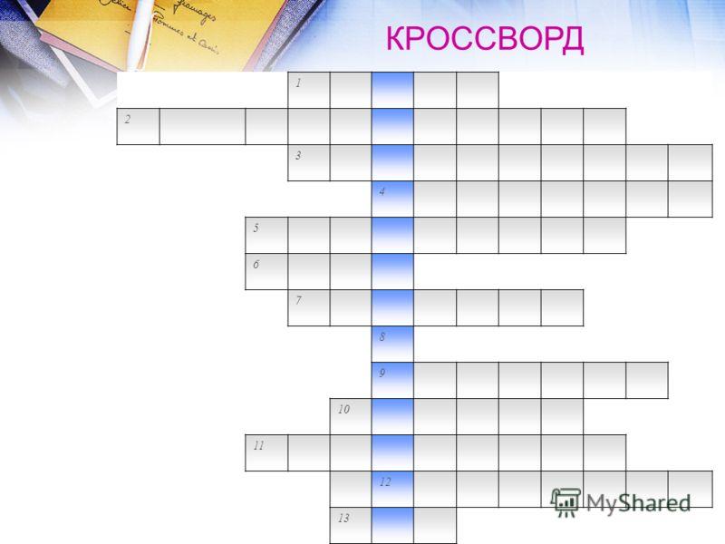 1 2 3 4 5 6 7 8 9 10 11 12 13 КРОССВОРД