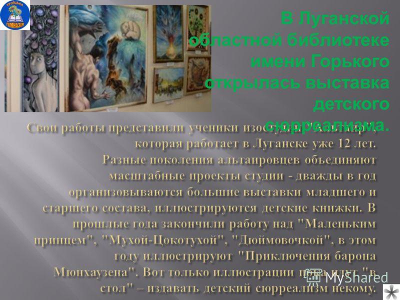 В Луганской областной библиотеке имени Горького открылась выставка детского сюрреализма.