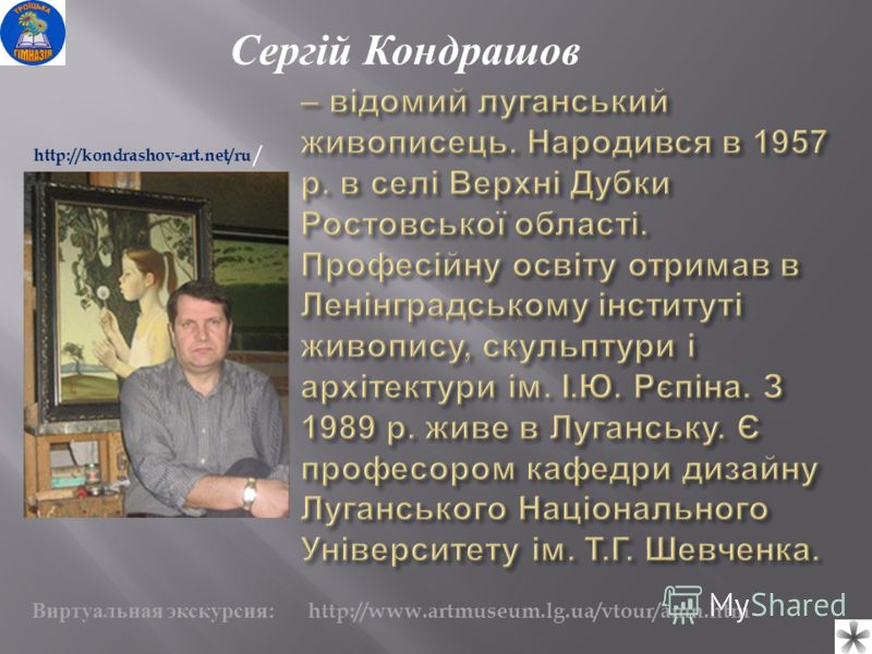 Сергій Кондрашов Виртуальная экскурсия : http://www.artmuseum.lg.ua/vtour/amn.htm http://kondrashov-art.net/ru /