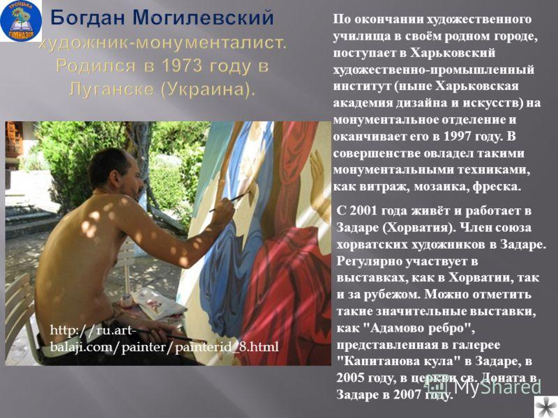 По окончании художественного училища в своём родном городе, поступает в Харьковский художественно-промышленный институт (ныне Харьковская академия дизайна и искусств) на монументальное отделение и оканчивает его в 1997 году. В совершенстве овладел та