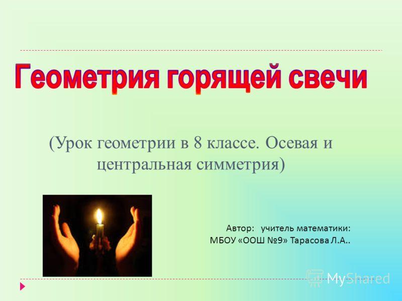 Автор : учитель математики : МБОУ « ООШ 9» Тарасова Л. А..