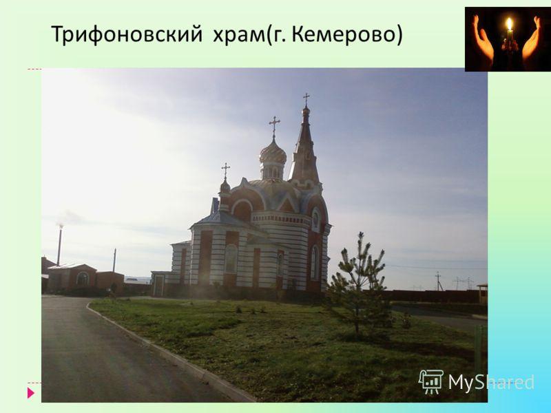 Трифоновский храм ( г. Кемерово )