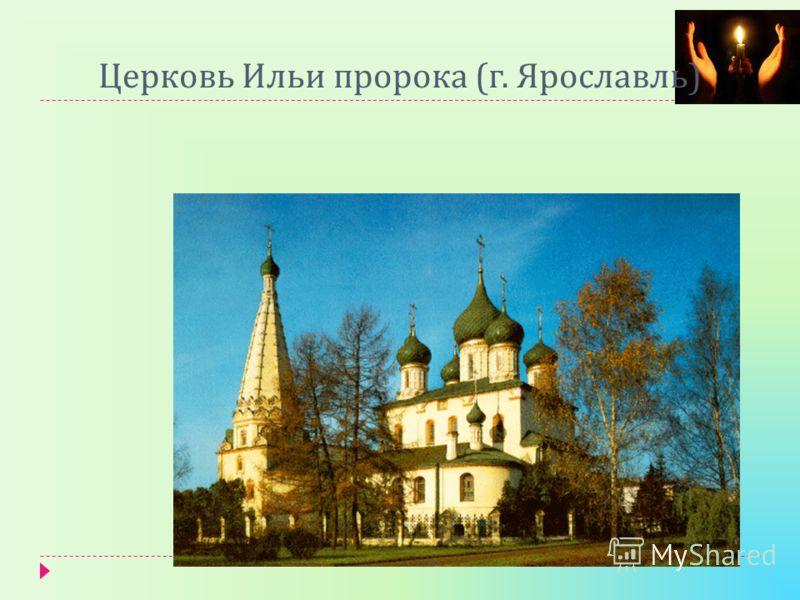 Церковь Ильи пророка ( г. Ярославль )
