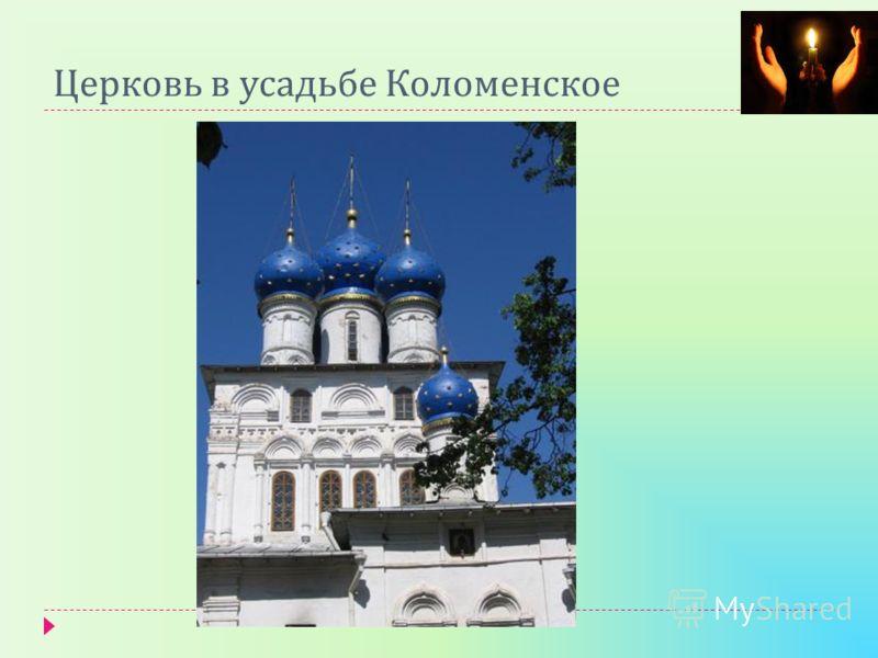 Церковь в усадьбе Коломенское
