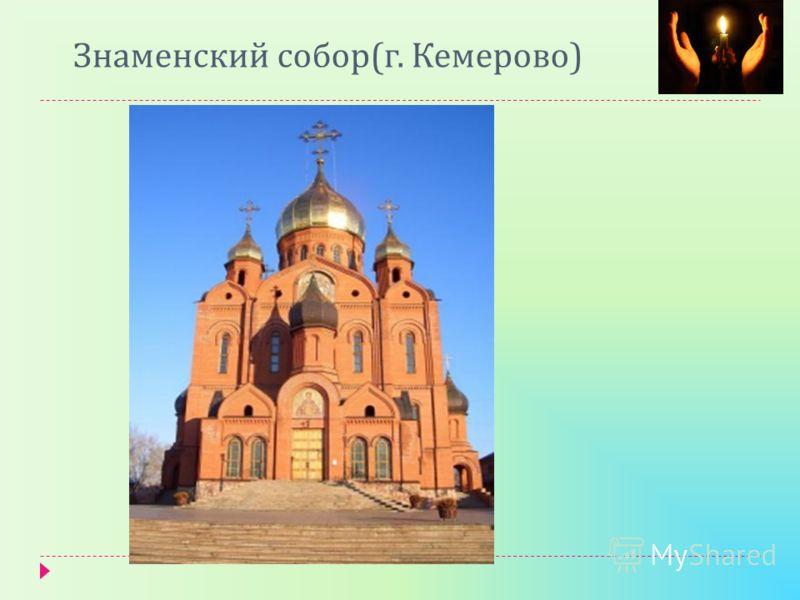 Знаменский собор ( г. Кемерово )