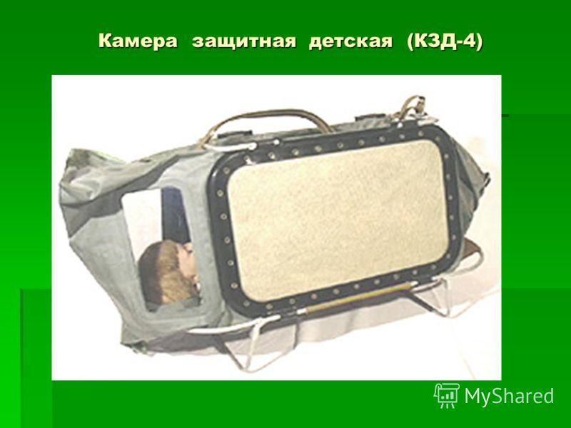 Камера защитная детская (КЗД-4)
