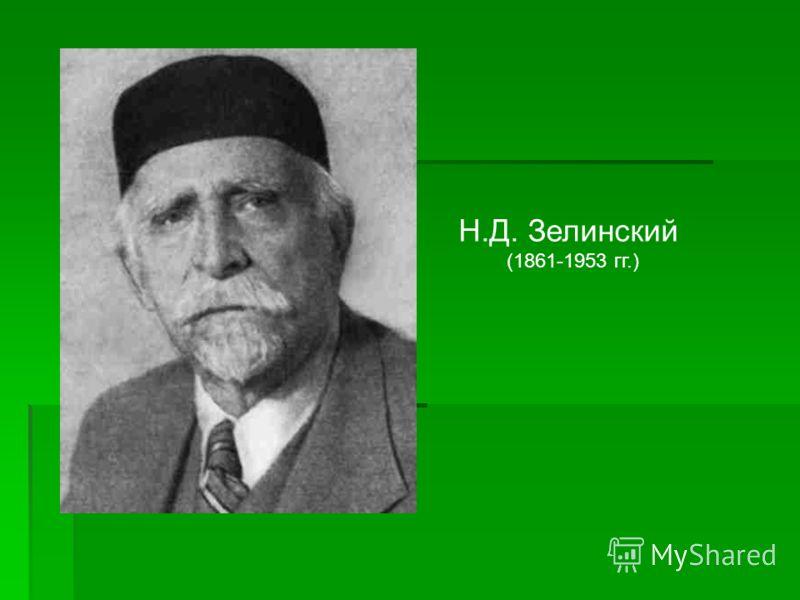 Н.Д. Зелинский (1861-1953 гг.)