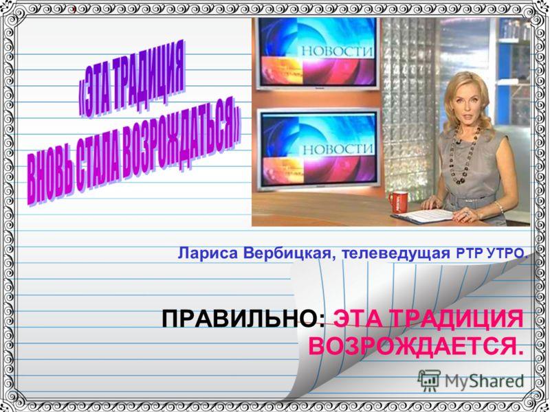 ПРАВИЛЬНО: ЭТА ТРАДИЦИЯ ВОЗРОЖДАЕТСЯ. Лариса Вербицкая, телеведущая РТР УТРО.