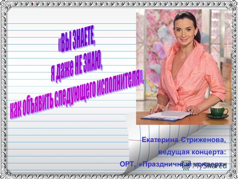 Екатерина Стриженова, ведущая концерта: ОРТ, «Праздничный концерт»
