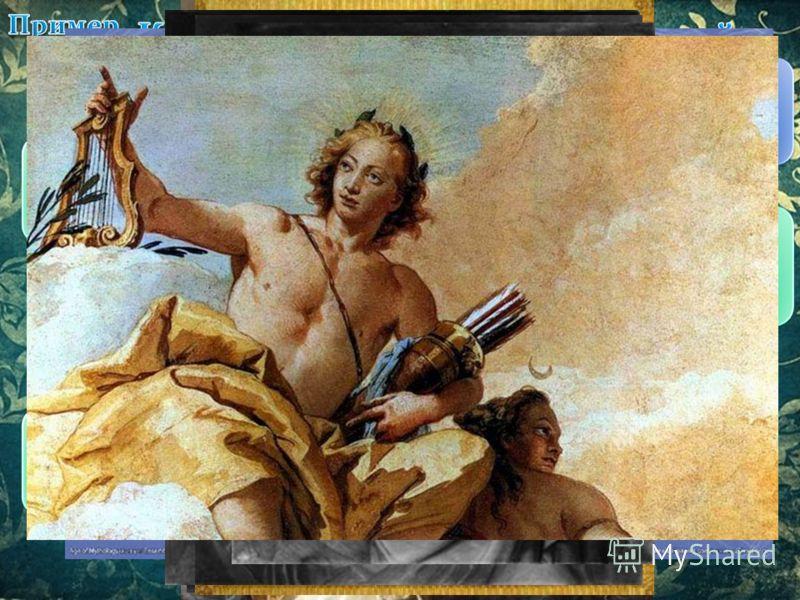 Мнемозина- богиня памяти Зевс- верховный бог Мельпомена -муза трагедии Полигимния- муза красноречивы х песнопений Аполлон-бог солнца Эрато-музы любовной лирики Терпсихора- муза танцев, хорового пения Клио-муза истории Урания- астрономия Евтерпа-муза