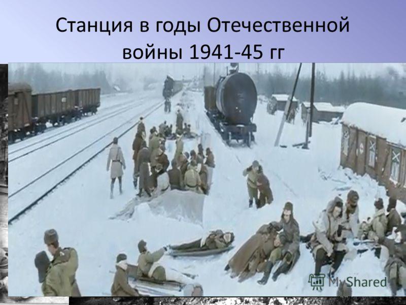 Станция в годы Отечественной войны 1941-45 гг