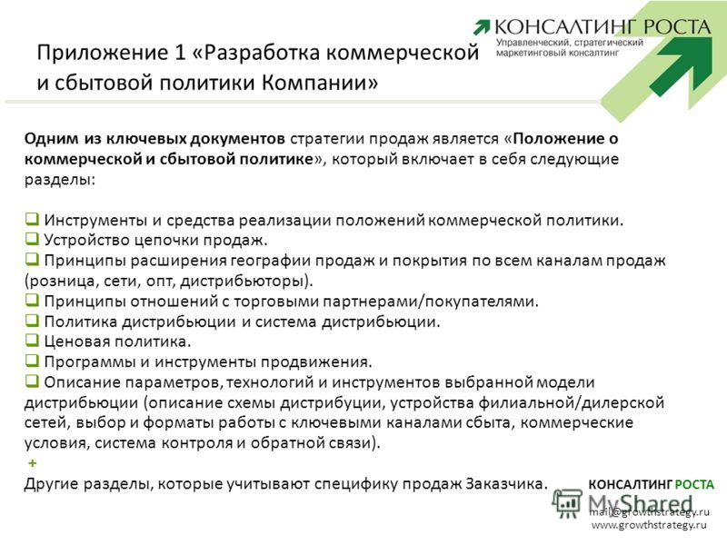 КОНСАЛТИНГ РОСТА mail@growthstrategy.ru www.growthstrategy.ru Приложение 1 «Разработка коммерческой и сбытовой политики Компании» Одним из ключевых документов стратегии продаж является «Положение о коммерческой и сбытовой политике», который включает