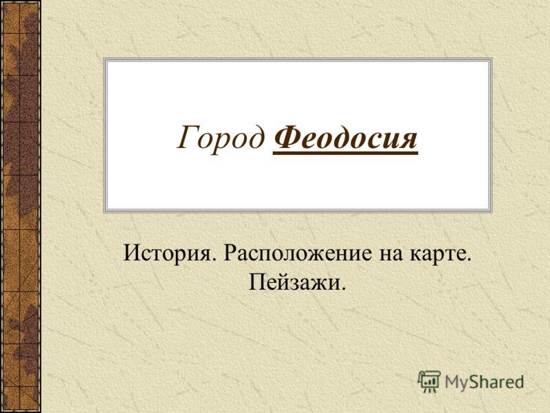 Город Феодосия История. Расположение на карте. Пейзажи.