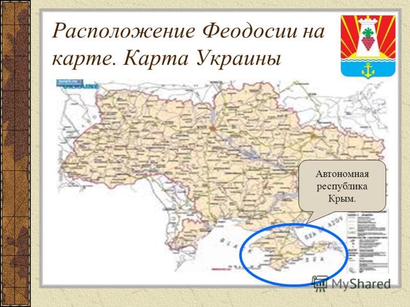 Расположение Феодосии на карте. Карта Украины Автономная республика Крым.